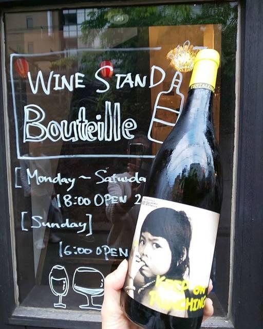 """WINE STAND Bouteille on Instagram: """"5/4土曜日OPENしました!  雨もやんで少し涼しくなりましたね。 GWも終盤ですが、ブテイユは変わらず毎日営業しております!  一杯からお待ちしておりますー  Keep on punchin/ Testalonga Baby Bandito South Africa…"""" (15835)"""