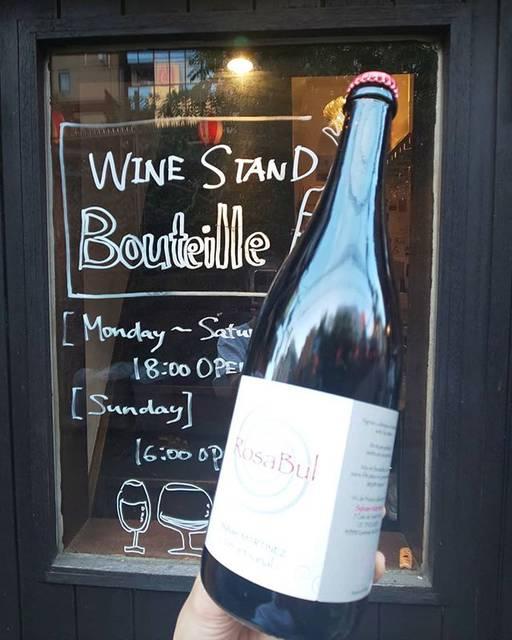 "WINE STAND Bouteille on Instagram: ""5/16木曜日OPENしてます!  まだ明るいからか、のんびり営業しております。  本日も一杯よりお待ちしております~  Rosa Bul/ Sylvain Martinez  France, Loire Grolleau Noir  #winestandbouteille…"" (16005)"