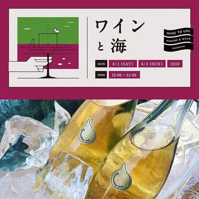"""Takuro Koga on Instagram: """"【神奈川でのイベントです!】 【6/1(土)6/2(日)15:00-21:00】 週末は暑過ぎず、晴天に恵まれそうな関東。 横浜マリンアンドウォークで開催のイベント、 「ワインと海」に、 winy名義でブース出店致します。 3,500円でフリーフロー(いわゆる飲み放題)って、…"""" (16208)"""