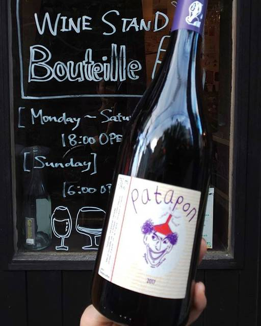 "WINE STAND Bouteille on Instagram: ""6/17月曜日  18時よりOPENです!  今日もスカッと晴れましたね☀️!! 本日も24時までです!  お仕事帰り、お食事前後にお気軽にお立ち寄りください!! Patapon/Dom. le Briseau  Franc, Loire Pineau d'Aunis…"" (16633)"
