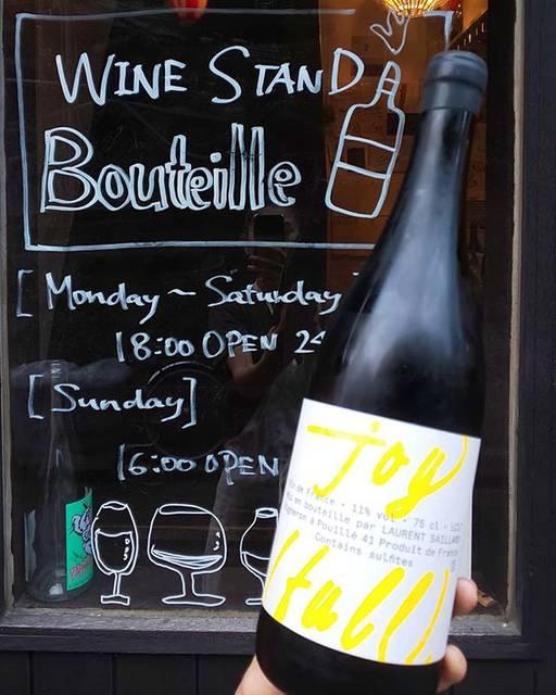 """WINE STAND Bouteille on Instagram: """"6/20木曜日 @bouteille_wine_stand OPENですー!  Joy(full) 楽しいと喜びに満たされたという2つの意味を持つ素敵な名前のワイン🍷です。  本日も一杯からお待ちしております!  Joy(full)/ Laurent Saillard…"""" (16709)"""