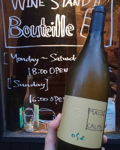 "WINE STAND Bouteille on Instagram: ""9/9 月曜日  こんばんは!@bouteille_wine_stand  18時よりOPENします!  昨日の台風⚡️🌀☔️凄かったですね! Bouteilleも通常より早めに閉めさせて頂きありがとうございました😊おかげでギリギリ終電に間に合ったようです!…"" (17907)"