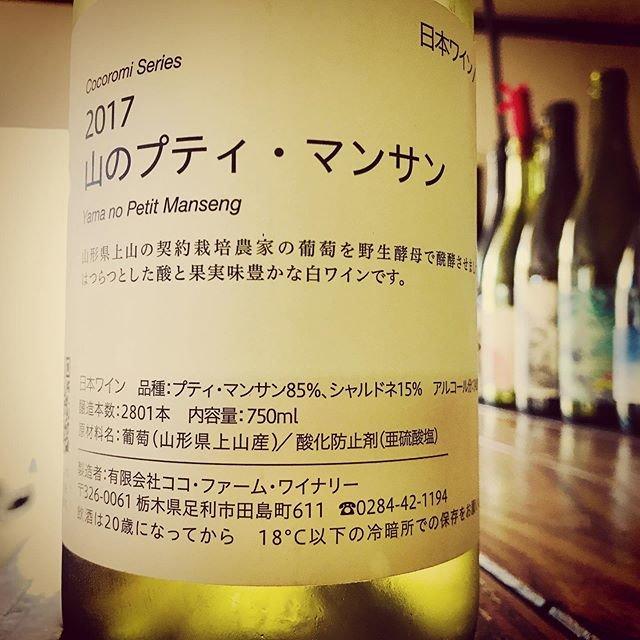 """nadja1963 on Instagram: """"#プチマンサン の日本での可能性が注目されてますが、納得の。綺麗な酸が堪りません。今宵は1959、ナジャ開門です☆ #ココファームワイナリー  #日本ワイン #塚口ワイン #阪急塚口 #塚口 #梅田から10分  #winebarnadja . . . . . . .…"""" (18210)"""