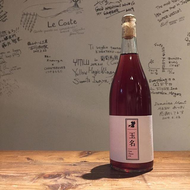 "Takuro Koga on Instagram: ""【New Release!】 キュヴェ玉名2019、 本日よりQuruto店頭にて販売となりました。 アルコール度数8%のスイスイ系な仕上がり。 桜の季節にピッタリな淡い赤ワインです。 あたたかい日のお昼に公園で飲みたい1本。 春を先取りでリリースです。…"" (20980)"
