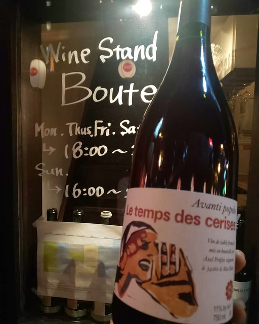 """WINE STAND Bouteille on Instagram: """"2/21 金曜日  遅くなりました!! 本日もOPENしてます!  ふらりと一杯からお待ちしてます🍷  France, Languedoc Le temps des cerises Avanti popolo . . . #winestandbouteille…"""" (21239)"""