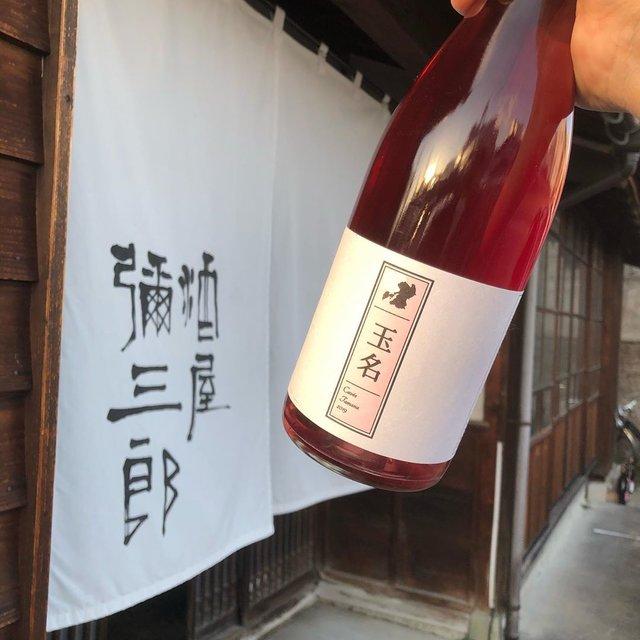 """酒屋 彌三郎 on Instagram: """"今年も熊本から美味しいナチュラルワイン、「キュヴェ玉名」が届きました。  熊本の「ワインショップQuruto」の古賀拓郎さんとのご縁で毎年いただいています。…"""" (21567)"""