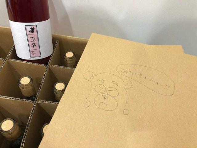 """Wineshop Brücke(ワインショップ ブリュッケ) on Instagram: """". 1週間の締めくくりに顔がほころぶ納品。  熊本の古賀さんからキュヴェ玉名、今季最後の12本をいただきました。  古賀さんが描くくまモンファンとしては狂喜乱舞の1枚。  今週もありがとうございました。 来週も元気にお待ちしております!  #コロナに負けないモン #キュヴェ玉名…"""" (21573)"""