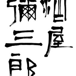 sakaya_yasaburo