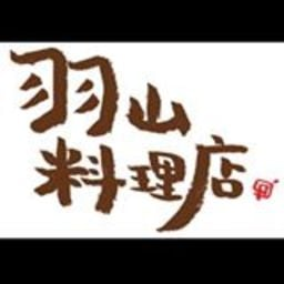 羽山料理店