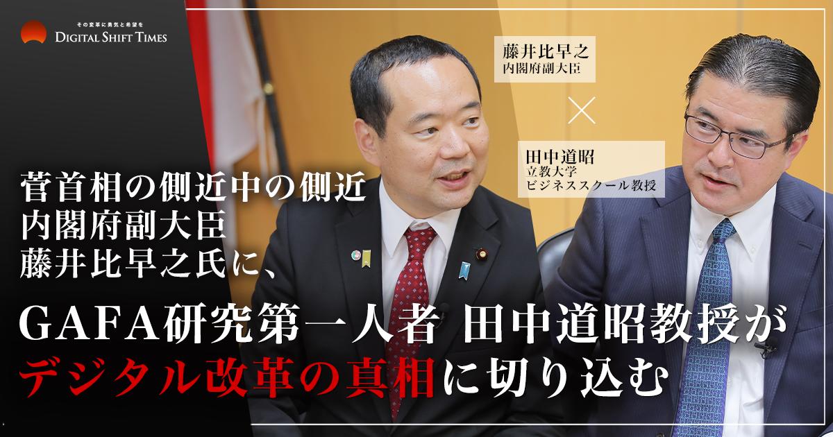 菅首相の側近中の側近、内閣府副大臣藤井比早之氏に、GAFA研究第一人者 ...