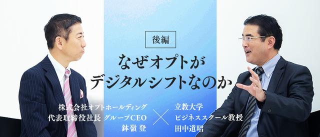 広告代理店の枠を脱し、社運をかけて日本企業全体のデジタルシフトを遂行する理由<後編>