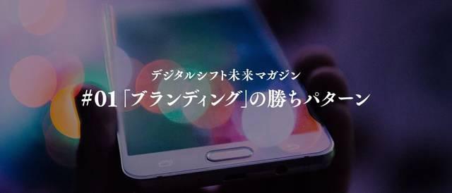 デジタルシフト未来マガジン 〜D2Cブランド「AWAY」の成功を紐解く〜