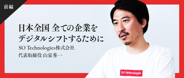 日本全国 全ての企業をデジタルシフトするために 集客ロボットで「安く、簡単で、効果的な」デジタルマーケティングを実現する