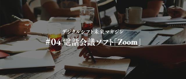 電話会議ソフト「Zoom」〜デジタルシフト未来マガジン〜