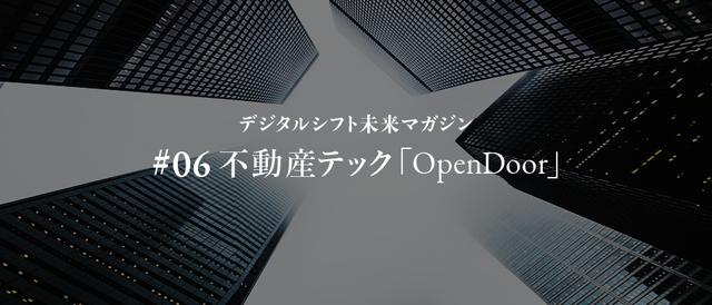 デジタルシフト未来マガジン〜不動産テック「OpenDoor」〜