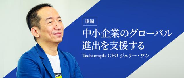 中小企業のグローバル進出を支援する 深圳のITベンチャーを牽引するTechtemple×オプトグループの歩み<後編>