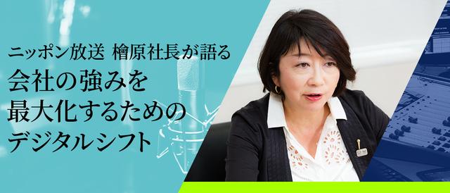 ニッポン放送 檜原社長が語る いつの時代も「コンテンツファースト」で熱狂を作り続ける。会社の強みを最大化するためのデジタルシフト