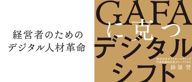 【書評】『GAFAに克つデジタルシフト』 経営者に警鐘を鳴らすデジタルシフトの実践的入門書