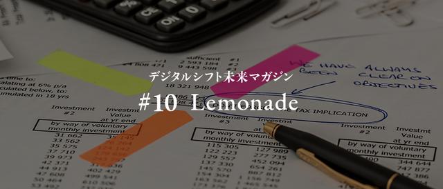 InsurTech(インシュアテック)スタートアップ「Lemonade」とは?~デジタルシフト未来マガジン~