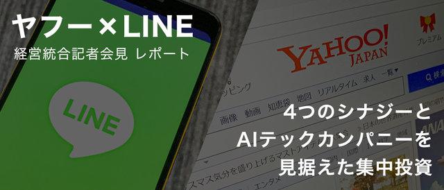 ヤフー×LINE 経営統合記者会見レポート ~4つのシナジーとAIテックカンパニーを見据えた集中投資~