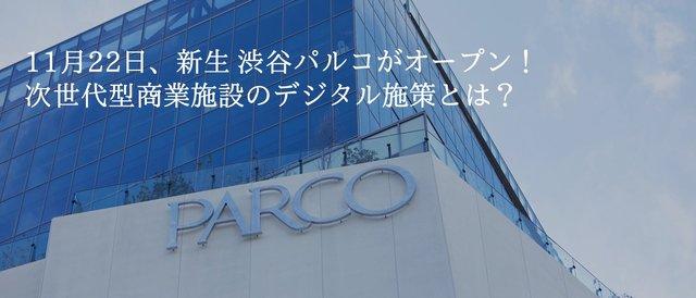 11月22日、新生 渋谷パルコがオープン! 次世代型商業施設のデジタル施策とは?