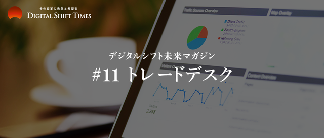 米・広告代理店のテックイノベーター「トレードデスク」~デジタルシフト未来マガジン〜
