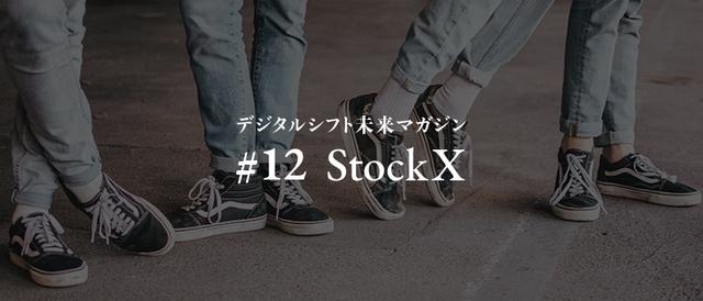 スニーカー限定のリセールモデル 米「StockX」が満たしたファンニーズとは? ~デジタルシフト未来マガジン〜