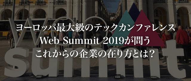 ヨーロッパ最大級のテックカンファレンスWeb Summit 2019が問う、これからの企業の在り方とは?