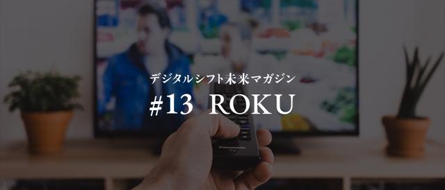 動画広告の新たなプラットフォーマー「ROKU」って? ~デジタルシフト未来マガジン〜