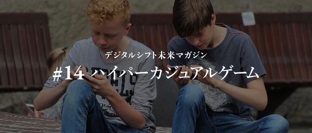 """ついついハマる """"ハイパーカジュアルゲーム""""の正体"""