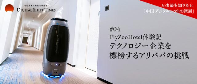 FlyZooHotel体験記 〜テクノロジー企業を標榜するアリババの挑戦〜