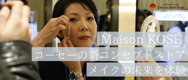 12月17日オープン、「Maison KOSÉ」を先行体験リポート!体験型ストアを軸に描く、コーセーのオムニチャネル戦略