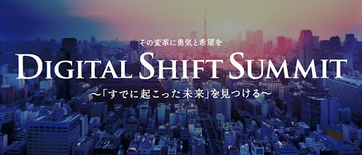 2020年3月、ビジネスカンファレンス『Digital Shift Summit』が開催。デジタルシフトをテーマに、アリババ代表・香山氏や立教大学ビジネススクール田中道昭氏らが登壇