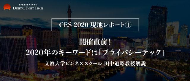 CES2020現地レポート① 立教大学ビジネススクール田中道昭教授解説 2020のキーワードは「プライバシーテック」