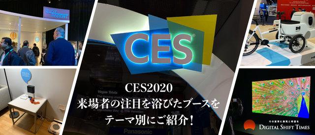 CES2020、来場者の注目を浴びたブースをテーマ別にご紹介!