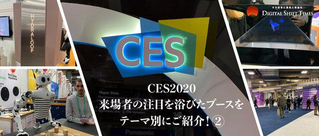 CES2020、来場者の注目を浴びたブースをテーマ別にご紹介! ②