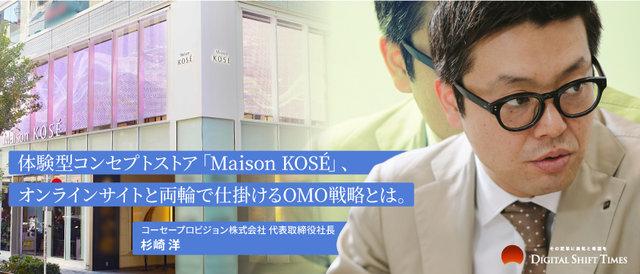体験型コンセプトストア「Maison KOSÉ」、オンラインサイトとの両輪で仕掛けるOMO戦略とは。