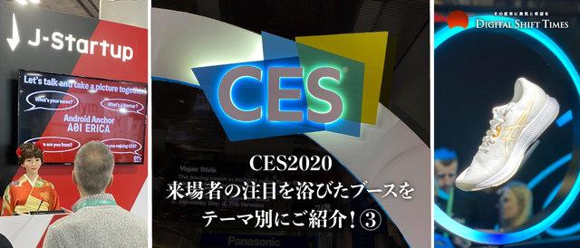 CES2020、来場者の注目を浴びたブースをテーマ別にご紹介! ③
