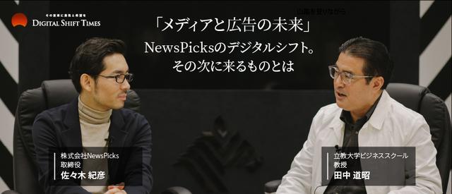 「メディアと広告の未来」~NewsPicksのデジタルシフト。その次に来るものとは