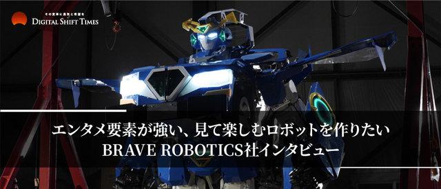 エンタメ要素が強い、見て楽しむロボットを作りたい/BRAVE ROBOTICS社インタビュー