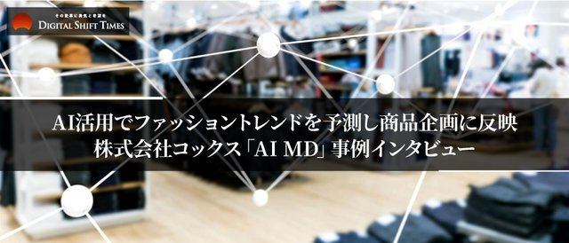 AI活用でファッショントレンドを予測し商品企画に反映|株式会社コックス「AI MD」事例インタビュー