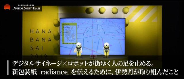 デジタルサイネージ×ロボットが街ゆく人の足を止める。新包装紙「radiance」を伝えるために、伊勢丹が取り組んだこと
