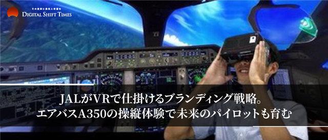JALがVRで仕掛けるブランディング戦略。エアバスA350の操縦体験で未来のパイロットも育む