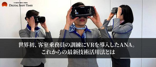 世界初、客室乗務員の訓練にVRを導入したANA。これからの最新技術活用法とは