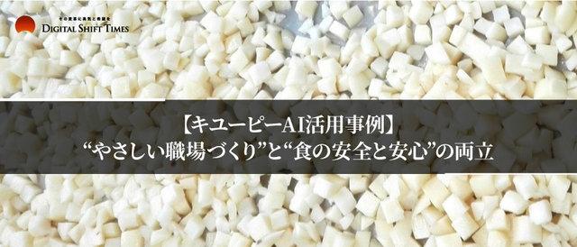 """【キユーピーAI活用事例】""""やさしい職場づくり""""と""""食の安全と安心""""の両立"""