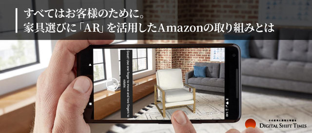 すべてはお客様のために。家具選びに「AR」を活用したAmazonの取り組みとは
