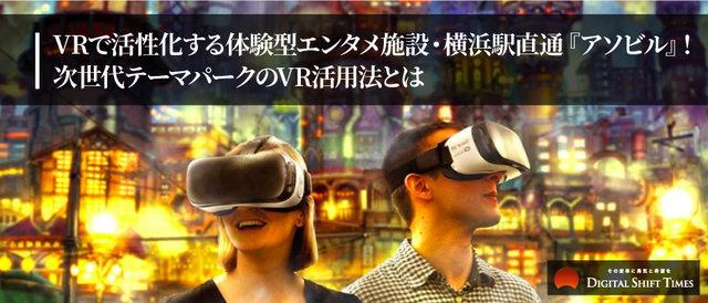 VRで活性化する体験型エンタメ施設・横浜駅直通『アソビル』!次世代テーマパークのVR活用法とは