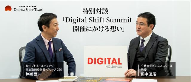特別対談「Digital Shift Summit開催にかける想い」