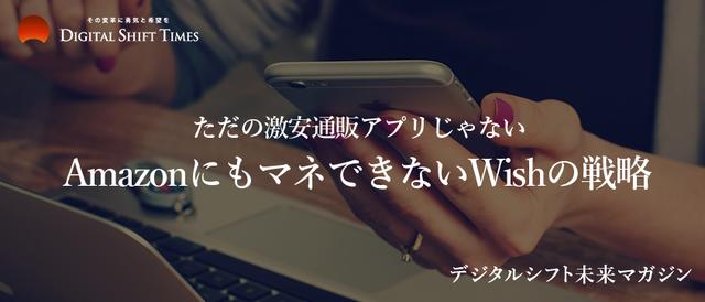 ただの激安通販アプリじゃない。AmazonにもマネできないWishの戦略 ~デジタルシフト未来マガジン〜