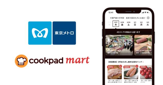 クックパッド、東京メトロ駅構内で生鮮食品ECを導入開始